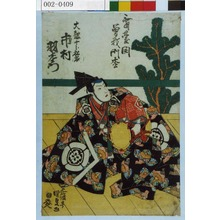 Utagawa Kunisada: 「舞台開曽我門松」「大鼓十郎祐成 市村羽左衛門」 - Waseda University Theatre Museum