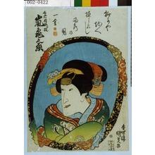 歌川国貞: 「長者娘梅ヶ枝 嵐亀之丞」 - 演劇博物館デジタル