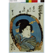 Utagawa Kunisada: 「☆木屋おこま 岩井紫若」 - Waseda University Theatre Museum