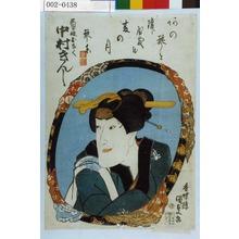 Utagawa Kunisada: 「又平娘おきく 中村きんし」 - Waseda University Theatre Museum