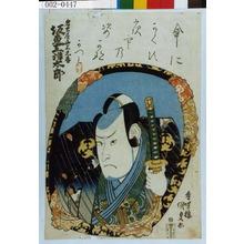 Utagawa Kunisada: 「名古屋山三元春 坂東三津太郎」 - Waseda University Theatre Museum