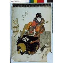 Utagawa Kunisada: 「となみ 岩井松之助」 - Waseda University Theatre Museum