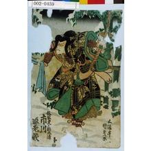 Utagawa Kunisada: 「佐藤虎之助正清 市川海老蔵」 - Waseda University Theatre Museum