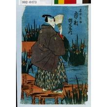 Utagawa Kunisada: 「石井兵助 市村羽左衛門」 - Waseda University Theatre Museum