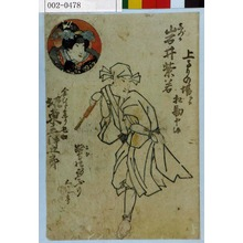 Utagawa Kunisada: 「上るりの場ニテ相勤申候」「鷺の身ふり」「しつか 岩井紫若」「金ひら参り丸助 坂東三津五郎」 - Waseda University Theatre Museum