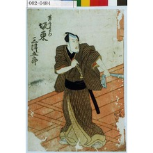 Utagawa Kunisada: 「帯屋長左衛門 坂東三津五郎」 - Waseda University Theatre Museum