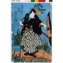 Utagawa Kunisada: 「藤川水右衛門 嵐吉三郎」 - Waseda University Theatre Museum