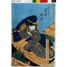 Utagawa Kunisada: 「兵衛妻おらい 岩井杜若」 - Waseda University Theatre Museum