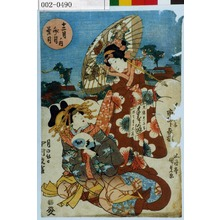 Utagawa Kunisada: 「十二月ノ内 文月葉月」「[手なら]い子 市むら家橘」「月の☆日 中村翫雀」 - Waseda University Theatre Museum