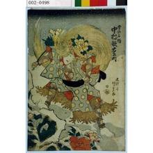 Utagawa Kunisada: 「雪の石橋 中村歌右衛門」 - Waseda University Theatre Museum