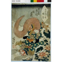 Utagawa Kunisada: 「十二月ノ内 臘月」「雪の石橋 市村羽左衛門」 - Waseda University Theatre Museum