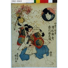 Utagawa Kunisada: 「四季ノ内 春」「沢村訥升」「市川海老蔵」 - Waseda University Theatre Museum