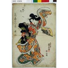 歌川国貞: 「三ツ人形の内」「花扇のつかい」「曙山」 - 演劇博物館デジタル