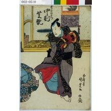 Utagawa Kunisada: 「藤屋伊左衛門 中村芝翫」 - Waseda University Theatre Museum