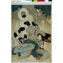 Utagawa Kunisada: 「ふせ姫 尾上梅幸」「八ッ房怪」 - Waseda University Theatre Museum