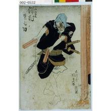 Utagawa Kunisada: 「[か]つま源五兵衛 沢村源之助」 - Waseda University Theatre Museum