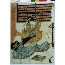 Utagawa Kunisada: 「桜屋の小まん 瀬川菊之丞」 - Waseda University Theatre Museum