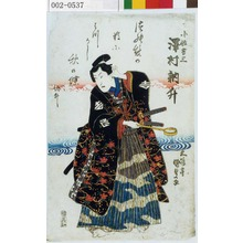 Utagawa Kunisada: 「小性吉三 沢村訥升」 - Waseda University Theatre Museum