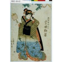 Utagawa Kunisada: 「酒屋娘おみわ 岩井杜若」 - Waseda University Theatre Museum