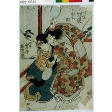 歌川国貞: 「俊寛 坂東簑助」「お安 岩井粂三郎」 - 演劇博物館デジタル