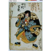 歌川国貞: 「弁慶 中村芝翫」 - 演劇博物館デジタル