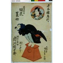 Utagawa Kunisada: 「千本桜道行」「佐藤忠信 坂東簑助」「鴉の身ふり」「仲間角助 市川団十郎」 - Waseda University Theatre Museum