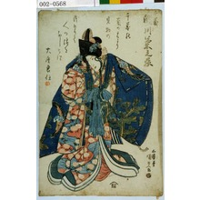 Utagawa Kunisada: 「千歳 瀬川菊之丞」 - Waseda University Theatre Museum