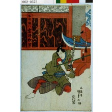 Utagawa Kunisada: 「白井権八 岩井杜若」 - Waseda University Theatre Museum