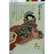 Utagawa Kunisada: 「郷の君 岩井粂三郎」 - Waseda University Theatre Museum