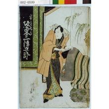 Utagawa Kunisada: 「雷庄九郎 坂東三津五郎」 - Waseda University Theatre Museum