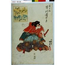 Utagawa Kunisada: 「箱王丸 市川団十郎」 - Waseda University Theatre Museum