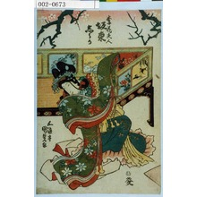 Utagawa Kunisada: 「李花夫人 坂東しうか」 - Waseda University Theatre Museum