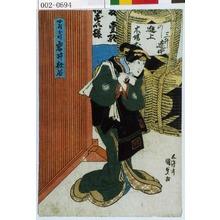 Utagawa Kunisada: 「女房お時 岩井杜若」 - Waseda University Theatre Museum
