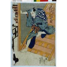Utagawa Kunisada: 「[]三五兵衛 市川団十郎」 - Waseda University Theatre Museum
