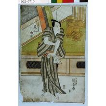 Utagawa Kunisada: 「手代清七 尾上松助」 - Waseda University Theatre Museum