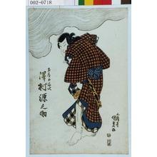 Utagawa Kunisada: 「玉屋の与次 沢村源之助」 - Waseda University Theatre Museum