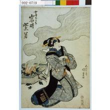 歌川国貞: 「女房おらち 岩井紫若」 - 演劇博物館デジタル