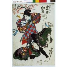 Utagawa Kunisada: 「三ヶ月おさよ 岩井杜若」 - Waseda University Theatre Museum