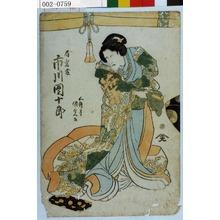 歌川国貞: 「局岩藤 市川団十郎」 - 演劇博物館デジタル