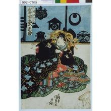 Utagawa Kunisada: 「大磯のとら 岩井粂三郎」 - Waseda University Theatre Museum