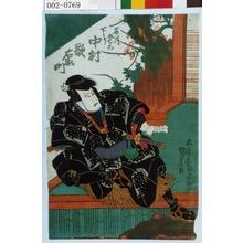 Utagawa Kunisada: 「石川五右衛門 下り 中村歌右衛門」 - Waseda University Theatre Museum
