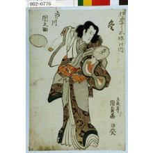 Utagawa Kunisada: 「四季之所作の内 冬」「市川団之助」 - Waseda University Theatre Museum