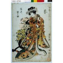Utagawa Kunisada: 「四季之所作の内」「春」「市川団之助」 - Waseda University Theatre Museum