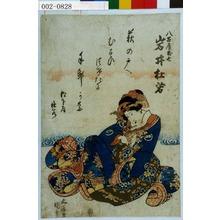 Utagawa Kunisada: 「八百屋お七 岩井杜若」 - Waseda University Theatre Museum