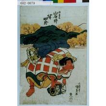 Utagawa Kunisada: 「怪童丸 岩井半四郎」 - Waseda University Theatre Museum