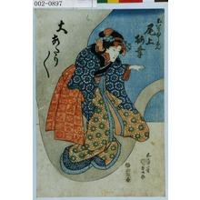 Utagawa Kunisada: 「おいわゆうこん 尾上梅幸」「大あたり/\」 - Waseda University Theatre Museum