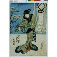 歌川国貞: 「八重がきおひめ 岩井紫若」 - 演劇博物館デジタル