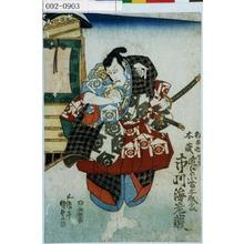Utagawa Kunisada: 「松王丸 本蔵 ☆ 近江の小藤太成家 市川海老蔵」 - Waseda University Theatre Museum