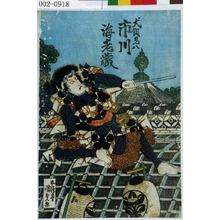 Utagawa Kunisada: 「犬飼見八 市川海老蔵」 - Waseda University Theatre Museum