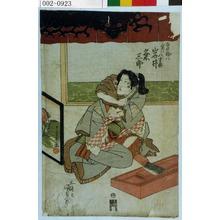 Utagawa Kunisada: 「白井権八実ハ八重桜 岩井粂三郎」 - Waseda University Theatre Museum